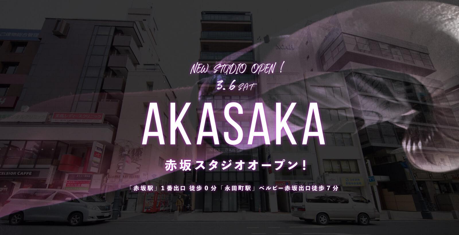 赤坂スタジオNEW OPEN