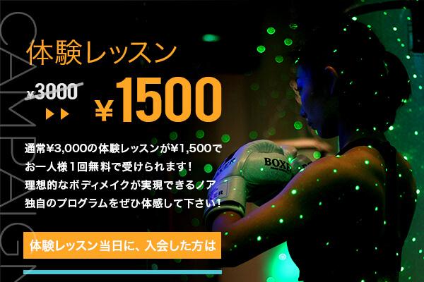 【キャンペーン】体験レッスン¥3,000▶¥1,500、当日入会で入会金無料!さらに体験レッスン料もキャッシュバック!