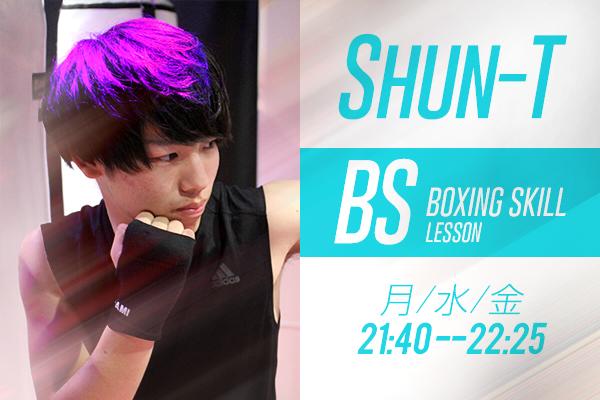 【NEW LESSON】7月よりShun-TのBS(ボクシングスキル)レッスンが月曜・水曜・金曜 21:40〜22:25スタート!