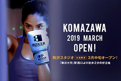 【NEW】ボクシングフィットネスジムNOA駒沢スタジオ3月中旬OPEN!