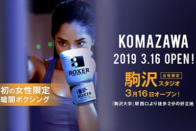 【NEW】ボクシングフィットネスジムNOA駒沢スタジオ3月16日OPEN!