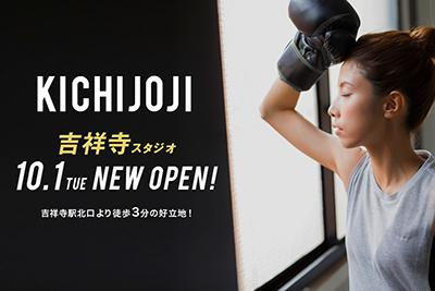 【NEW】ボクシングフィットネスジムNOA吉祥寺スタジオ10月1日NEWOPEN!