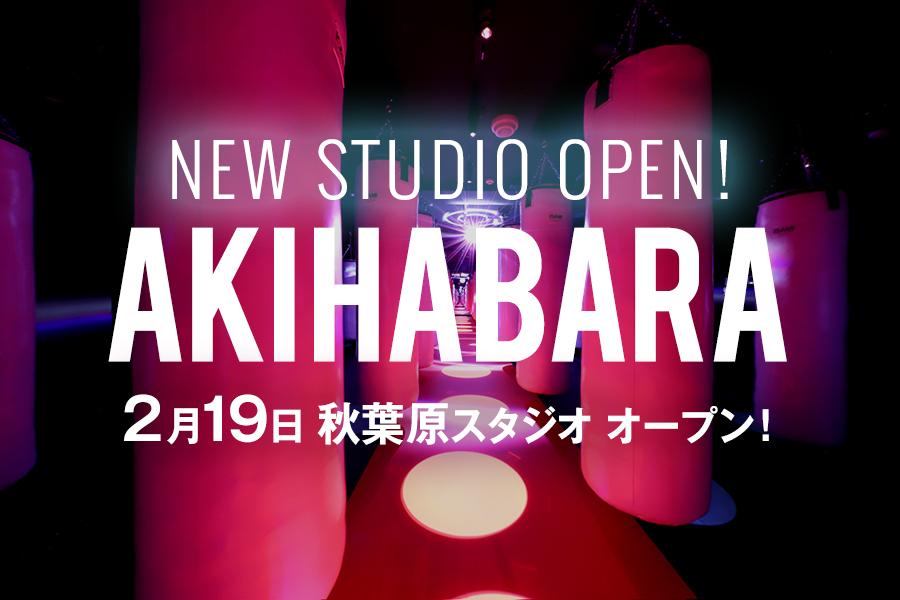 2月19日秋葉原スタジオがNEW OPEN!