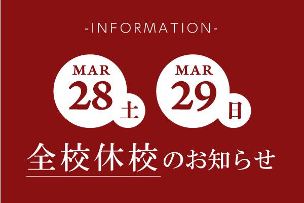 3月28(土)・29(日)全校休校のお知らせ
