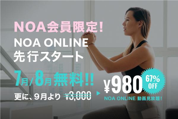 NOA会員限定NOA ONLINE先行スタート!