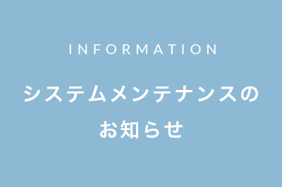 システムメンテナンスのお知らせ【9月10日(木)9:00〜11:00】
