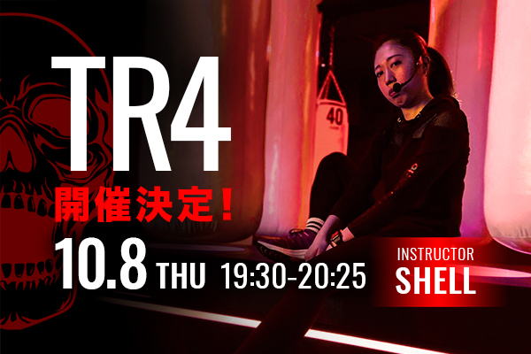 TR4レッスン開催!10月8日(木)19:30~20:25 at 新宿スタジオ