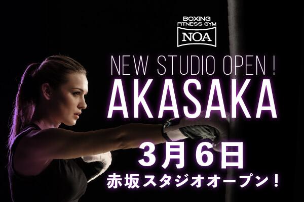 【NEW OPEN!】赤坂校2021年3月6日(土)オープン!
