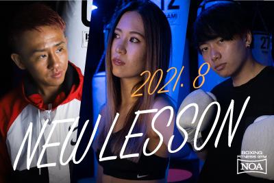 【NEW LESSON】2021年8月からスタートするレッスン!