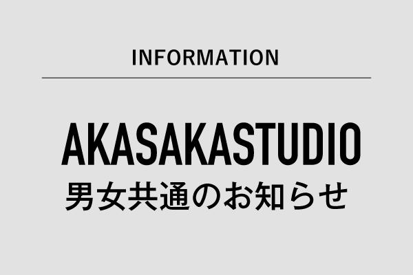 【赤坂スタジオ】男女共通のお知らせ