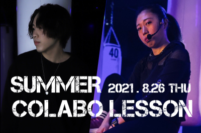 8月26日(木)新宿スタジオにてShun-T&SHELLによるサマー限定コラボレッスンを開催します!