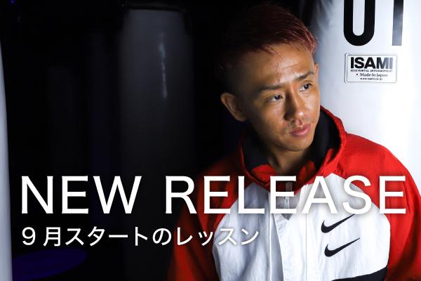 【NEW RELEASE】9月1日(水)よりRYOMA TR1 POPSがスタート!