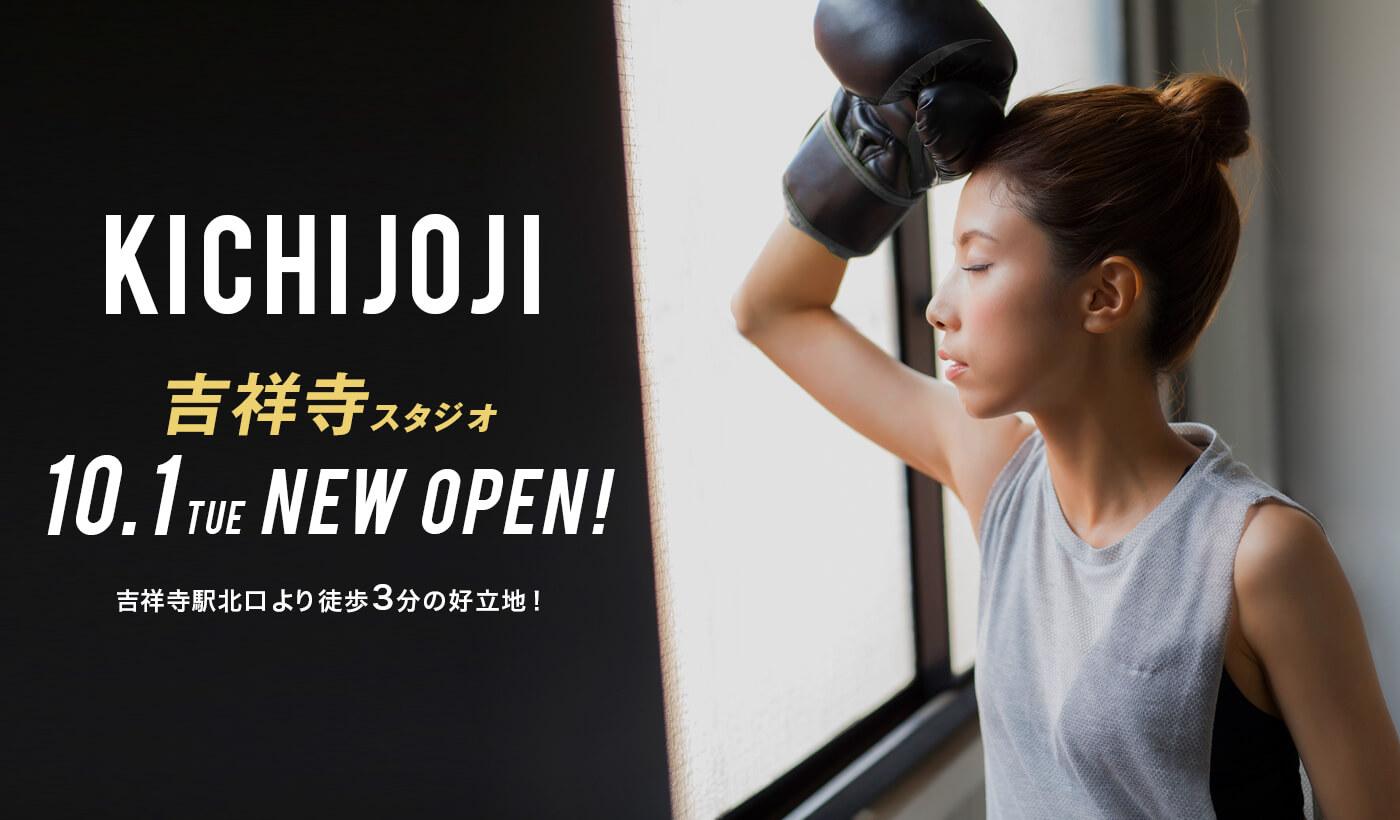 kichijoji-open-news-img.jpg