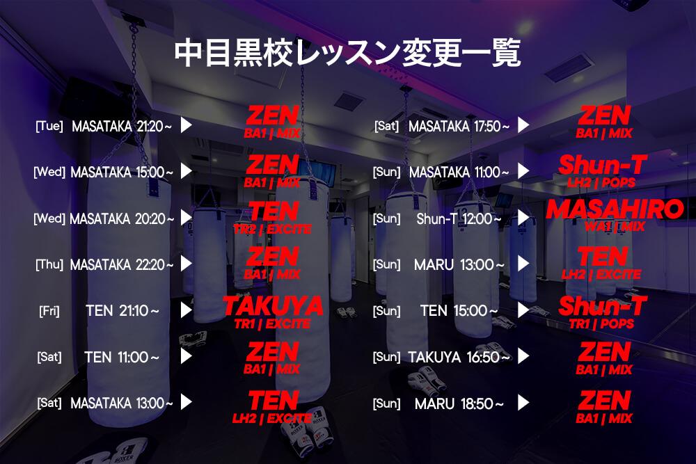 nakameguro_henkou.jpg
